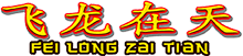 Play Fei Long Zai Tain for Free